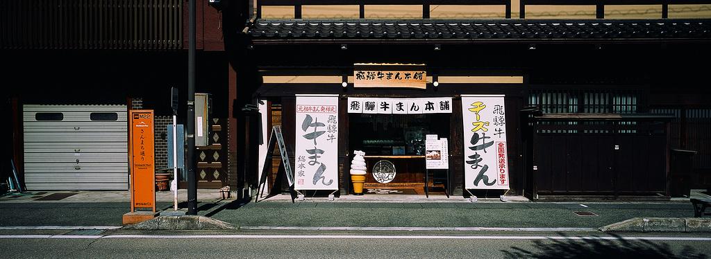Takayama / Japon / Octobre 2019